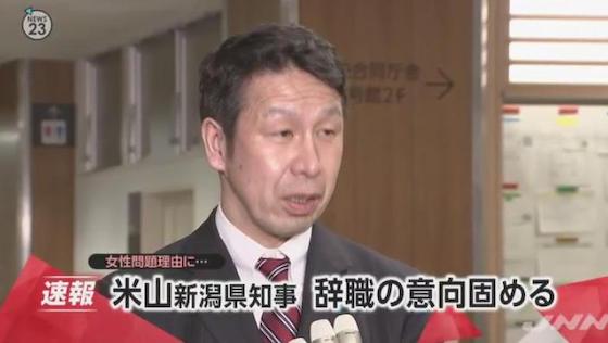 米山隆一 週刊誌 週刊文春 辞任 新潟 知事