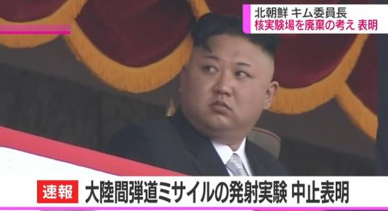 金正恩 核 ICBM 核実験 ブラフ 死んだふり