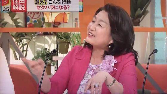 住田裕子 セクハラ 気分 差別