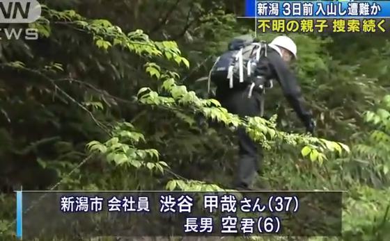 五頭連山 松平山 新潟県 阿賀野市