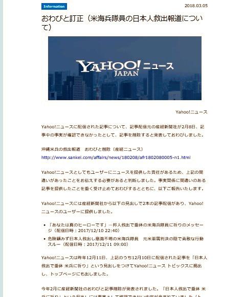 朝日新聞 フェイクニュース ブーメラン
