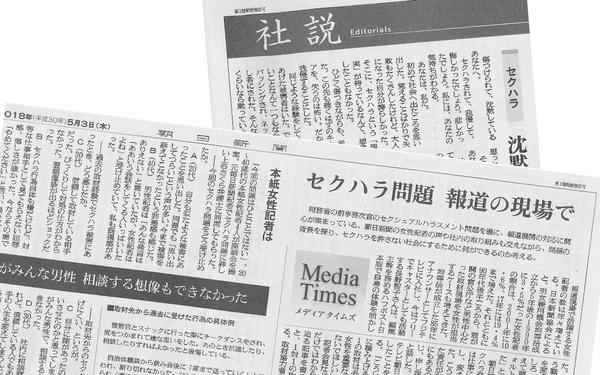 朝日新聞 セクハラ 週刊文春