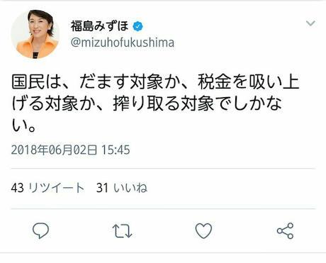 福島みずほ 税金 泡沫政党