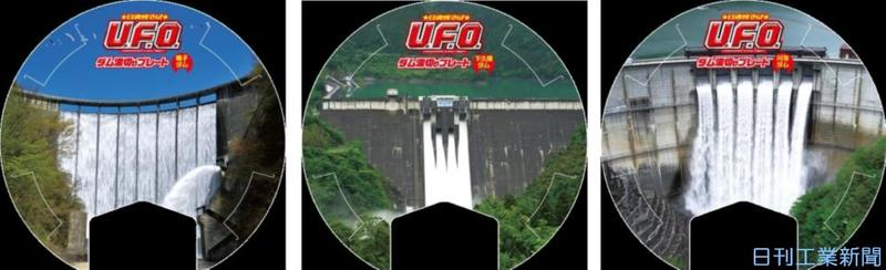 日清食品 焼きそば UFO ダム