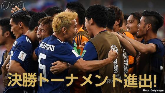 W杯 日本 ポーランド