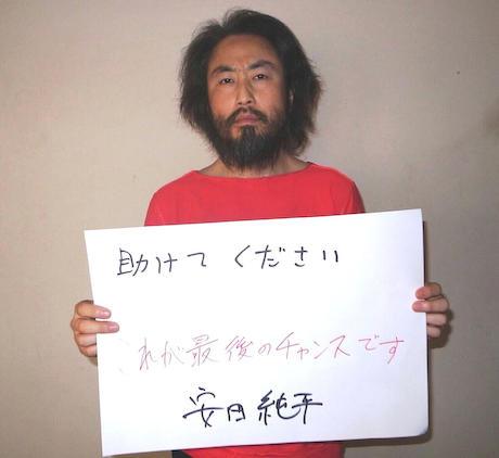 安田順平 プロ人質 IS ジャーナリスト 自己責任 朝日新聞