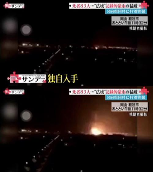 Mr.サンデー フジテレビ マスコミ 朝日アルミ 爆発