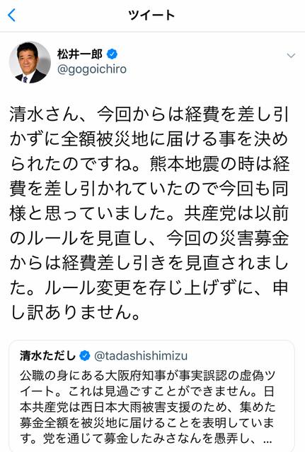 朝日新聞 共産党 募金 松井一郎 皮肉