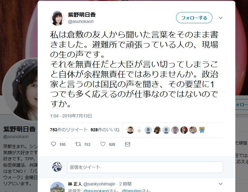 紫野明日香 デマ 災害 共産党 西日本豪雨