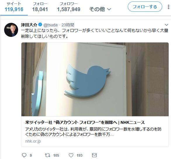 ツイッター 架空 アカウント 自演 津田大介 予防線 フォロアー
