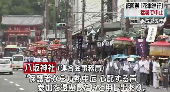 花傘巡行 祇園祭 八坂神社 猛暑