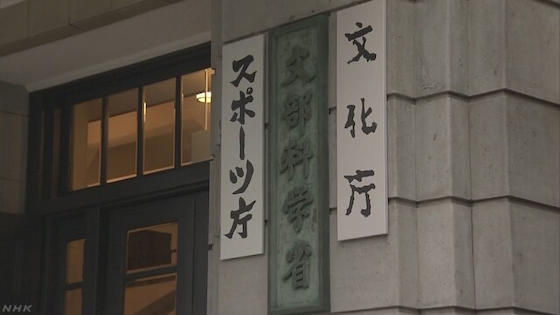 文部科学省 汚職 川端和明 谷口浩司