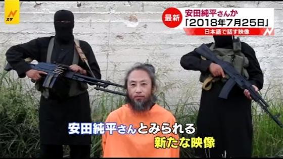 安田順平 プロ人質 IS ジャーナリスト