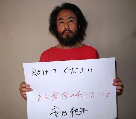 安田純平 プロ人質 IS ジャーナリスト 自己責任 朝日新聞 ウマル