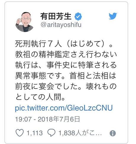 江川紹子 オウム真理教 麻原彰晃 有田芳生