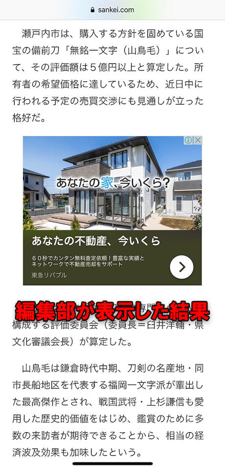 朝日新聞 ターゲッティング広告