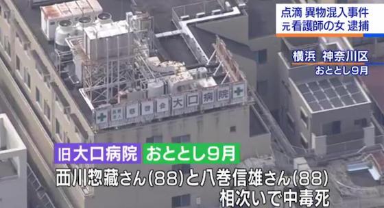 横浜市の大口病院での点滴異物混入事件、勤務していた元看護師の久保木愛弓容疑者(31)を逮捕 … 調べに対し「20人以上やった」と供述
