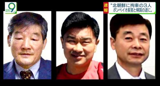 北朝鮮 拘束 拉致 アメリカ 米朝首脳会談 キム・ドンチョル キム・サンドク キム・ハクソン