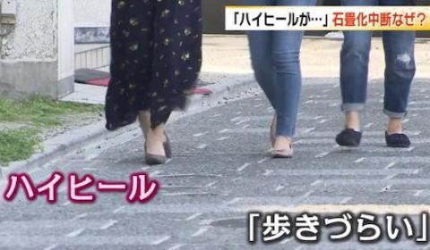 福岡市の西中洲地区で、景観を良くするために石畳道路を敷設→ 「ハイヒールで歩きづらい」との苦情により、わずか50mほどで工事が中断する事態に