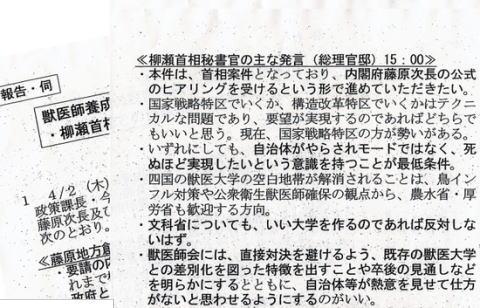 朝日新聞 「加計学園の獣医学部新設計画で、首相秘書官が『本件は、首相案件』と述べた記録文書が存在」