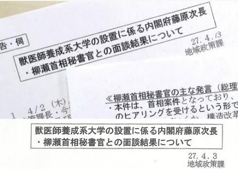 """農水省で見つかった""""加計備忘録メモ""""、日付など一部が報道されていた文書と異なる(画像)"""