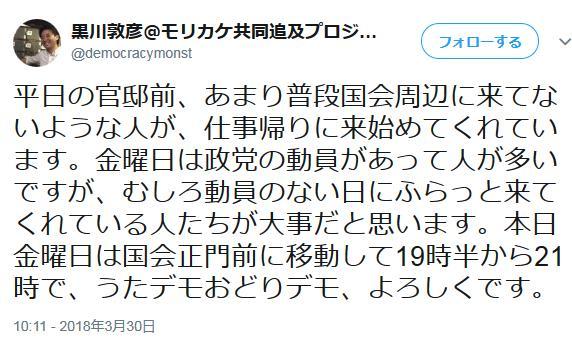官邸前デモについて、パヨクの一人がうっかり「デモは政党の動員」とバラす 「金曜日は政党の動員があって人が多いですが、むしろ動員のない日にふらっと来てくれている人たちが大事」→ 菅野完が激怒して脅迫