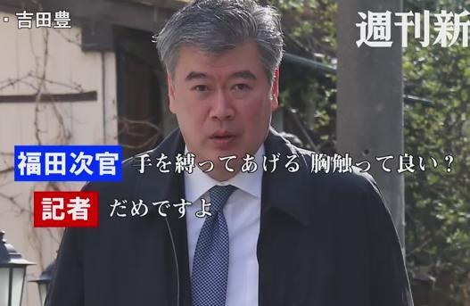 週刊新潮、財務省トップ・福田淳一事務次官のセクハラ音源を公開する(動画)