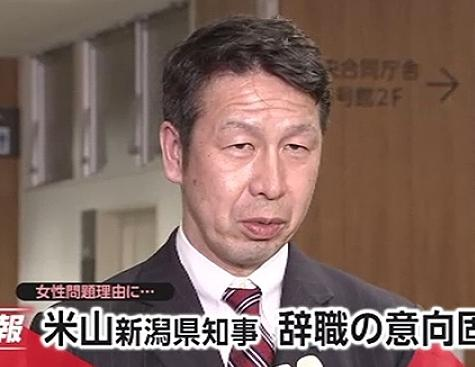 新潟県の米山隆一知事、週刊誌に女性問題が報じられる前に辞職の意向を固める … 2016年に共産党や社民党などの推薦を受けて初当選、現在1期目の途中