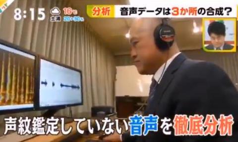 財務省・福田事務次官のセクハラ音源、週刊新潮が公開した音声データを声紋鑑定した結果、異なる3ヶ所での音声を繋ぎ合わせた可能性