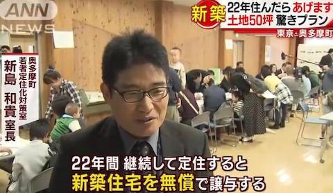 「町が建てた新築・庭付き・駐車場付き一戸建てに22年間住めば無償で譲渡、入居者は使用料として月々5万円」 … 東京都の奥多摩町が打ち出した移住プランが話題