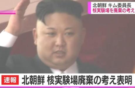 金正恩、核実験とICBMなどの発射実験を中止し、核実験場を廃棄する考えを表明 … 「いかなる核実験も弾道ミサイル発射実験も必要なくなり、核実験場も使命を終えた」 朝鮮労働党の中央委員会総会にて