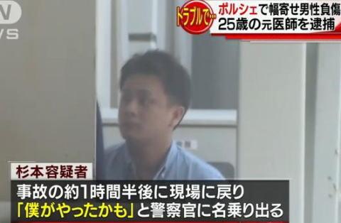 25歳の元医師の男、ポルシェでスクーターに幅寄せ→ スクーターの男性(45)を道路脇の畑に転倒させてそのまま逃走→ 約1時間半後に現場に戻ってきた所を逮捕 - 神奈川・伊勢原市