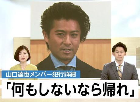 TOKIOの山口達也メンバー、午後2時から記者会見 … NHK『Rの法則』収録後、未成年2人を部屋に連れ込み「何もしないなら帰れ!」などと怒鳴りつける