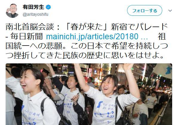 有田芳生氏「祖国統一への悲願。日本人は、朝鮮人が日本で希望を持続しつつ挫折してきた民族の歴史に思いを馳せろ」