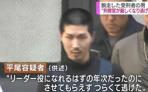 刑務所から脱走し逮捕された平尾龍磨容疑者(27) 「刑務官の前でふざけたら接し方が厳しくなった。受刑者のリーダーになりたかったがさせてもらえず、辛くて逃げた」