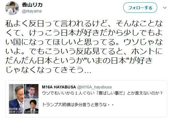 香山リカ「いまの日本が好きじゃなくなりそう。私ってよく反日って言われるけどそんなことなくて結構日本が好きだから。ウソじゃないよ」