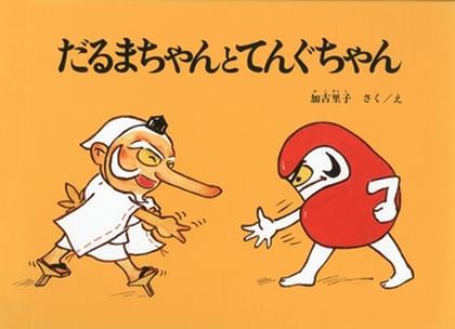 「からすのパンやさん」「だるまちゃんとてんぐちゃん」などで有名な絵本作家・かこさとし(加古里子)氏死去
