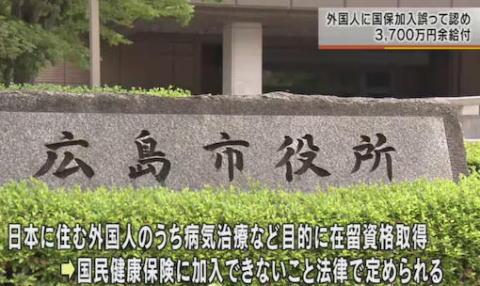 広島市、外国人に国民健康保険への加入を誤って認めてしまい7人に3700万円余りを給付→ 返還の請求を始めるが、7人中5人は既に出国し住所も分からず