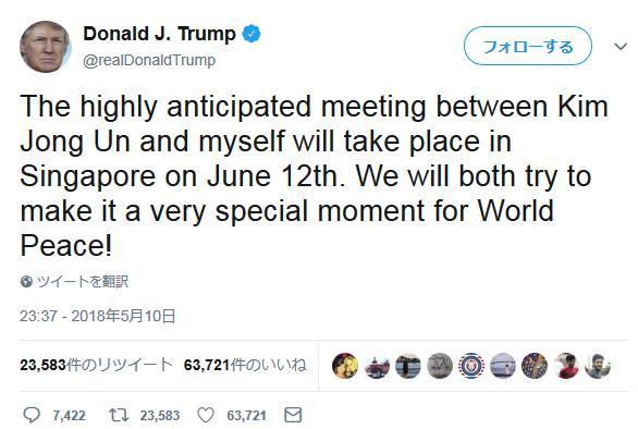 トランプ大統領 「金正恩との米朝首脳会談は6月12日にシンガポールにて開催」 … 北朝鮮の非核化や拉致問題・休戦状態の朝鮮戦争の終息が最大の焦点に