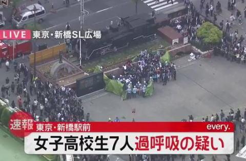 東京・新橋駅SL広場で女子高生7人が体調不良、救急隊出動 … 修学旅行の集合時間に遅れて走ったあとに引率の教師に叱責され、過呼吸になった疑い