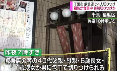 千葉市内の居酒屋で元民主党市議とみられる男が一緒に食事をしていた親族の一家4人を包丁で切りつけ、6歳女児が死亡 … 調べに対し意味の分からない話をする