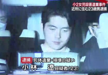 新潟女児殺害事件で逮捕された小林遼容疑者(23)、被害者宅から約100m・遺棄現場から約70mに住む … 先月に別のわいせつ事件で書類送検される