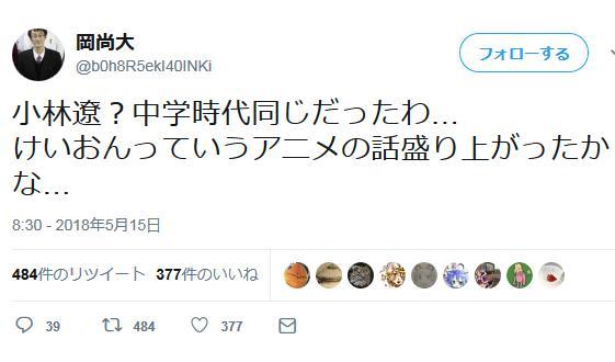 「小林遼?中学時代同じだったわ..」 小林遼容疑者(23)の同級生を騙るツイッターの偽アカウントにマスコミが群がり、呆れられる