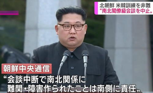 北朝鮮、米韓定例の共同訓練を非難し、韓国との南北閣僚級会談の中止を表明、韓国側も表明を受け会談取りやめを決定 … 北朝鮮は米朝首脳会談のキャンセルの可能性も示唆