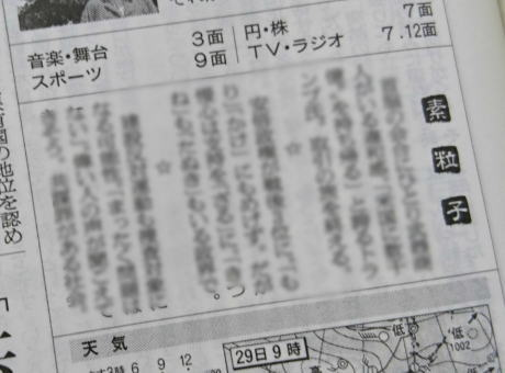 朝日新聞・素粒子 「ろくでもないこと次々に うんざりするわ、本当に」 縦読みで麻生財務大臣を中傷する 「雑な言いぶり、放言重ね いっさい責任とりません」