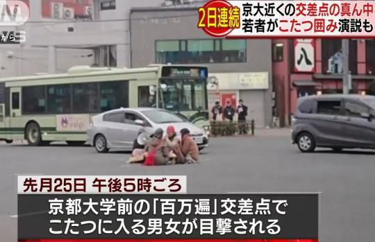 京都・百万遍交差点のど真ん中にこたつを置いて鍋を囲んでいた男女4人の京大院生、その内1人が特定され逮捕