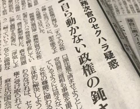 朝日新聞の女性記者、男性上司によるセクハラ被害の疑い→ 男性上司は論説委員となり以前と変わらず勤務 … 朝日広報部「当事者の立場や心情に配慮し保護を優先、お答えを控えます」