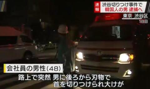 渋谷の路上でNHK関連会社の社員(46)が刃物で切りつけられた事件、韓国人の男(46)が事件の翌日に出頭し事件への関与を認める