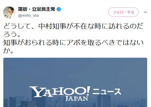 立憲民主党・蓮舫氏の最新ネタをご覧下さい 「なぜ加計学園はアポ無しで中村知事を訪問したのだろう。アポぐらい取るべきではないか」