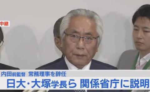 日本大学・大塚吉兵衛学長、関東学連の調査結果と処分に不満タラタラのご様子 「学生をかばうつもりはもちろんありますけど、どうしてあそこまで否定されるのか」